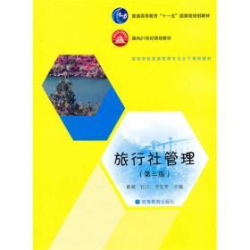旅行社管理(第3版)