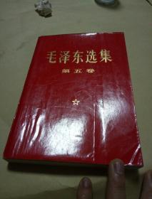 毛泽东选集第五卷 16开红皮