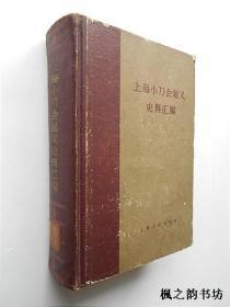 上海小刀会起义史料汇编(精装本1032页前附大量旧照 上海人民出版社)
