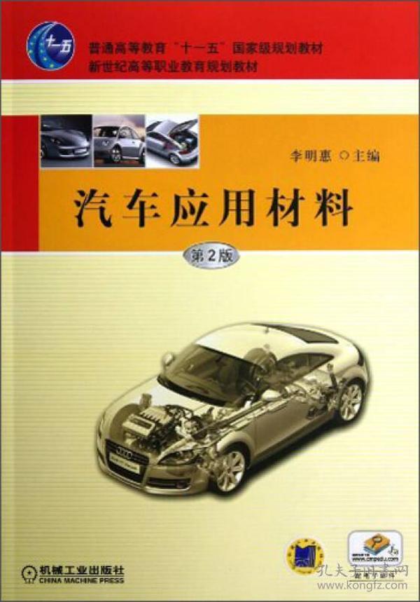 新世纪高等职业教育规划教材:汽车应用材料(第2版)