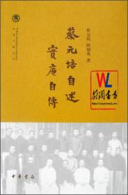 蔡元培自述  实庵自传--中国社会科学院近代史研究所民国文献丛刊