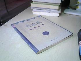 毛南族民俗风情(民族风情典录丛书)