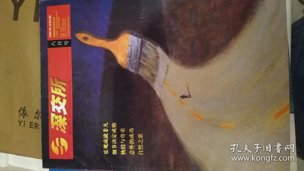 深交所2009(八月号)