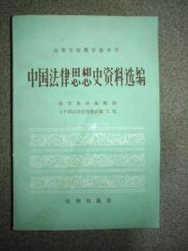 中国法律思想史资料选编----高等学校教学参考书