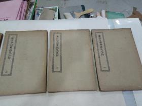 民国《集注分类东坡先生诗》 3册全