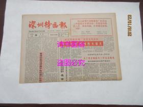 老报纸:深圳特区报 1987年1月19日 第1222期——蛇口:改革迈出新步伐、名酒佳酿出宜宾