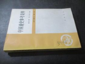 中国通史参考资料 古代部分 第六册