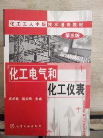 化工电气和化工仪表(第三版)