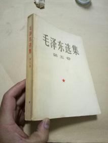 毛泽东选集第五卷 16开