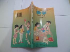 九年义务教育六年制小学试用课本 数学 第七册