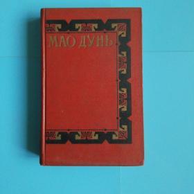 茅盾文集(三卷集)第二卷   俄文原版精装1956年