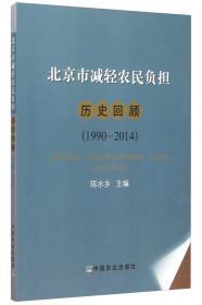 北京市减轻农民负担历史回顾(1990-2014)
