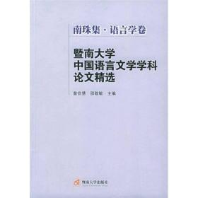 暨南大学中国语言文学学科论文精选(南珠集·语言学卷)