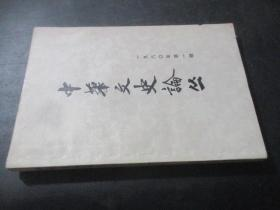中华文史论丛 1980年第1辑
