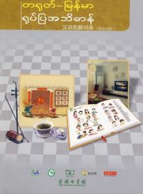 汉语图解词典(缅甸语版)