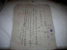 1951年-老革命,原平顺县县长,长治市长,长治地区副专员【师丕珍】信札一页!