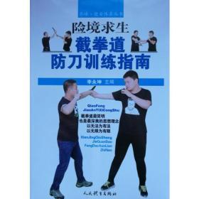 险境求生截拳道防刀训练指南