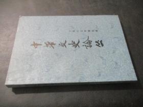 中华文史论丛 1983年第4辑