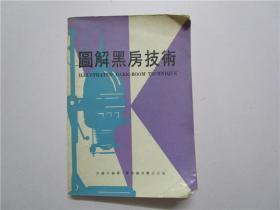 1977年版 图解黑房技术.