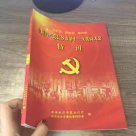 中国共产党长沙市第十一次代表大会特刊