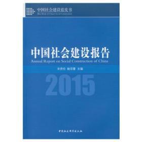 中国社会建设报告2015