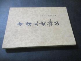 中华文史论丛(1981年第2辑)