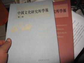 中国文化研究所学报(第2卷第3卷两本合售