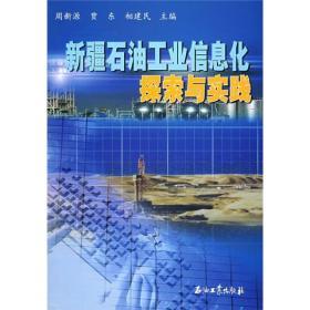 新疆石油工业信息化探索与实践