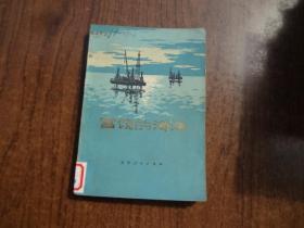 富饶的海洋  馆藏85品自然旧   修订后一版二印