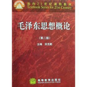 面向21世纪课程教材:毛泽东思想概论(第2版)