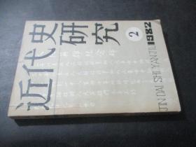 近代史研究  1982年第2期