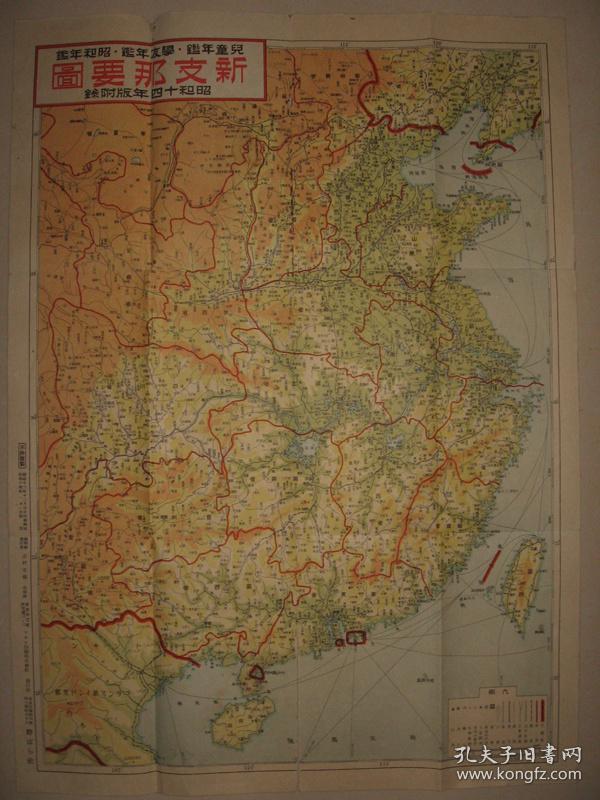 日本侵华老地图 1939年《新支那要图》