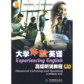大学体验英语高级听说教程(上)