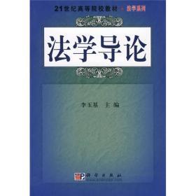 法学导论/21世纪高等院校教材·法学系列
