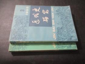 近代史研究 1985年 第2、3期
