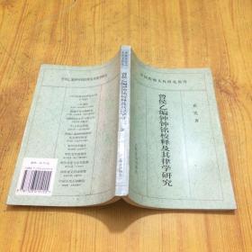 曾侯乙编钟钟铭校释及其律学研究 【崔宪签名】一版一印