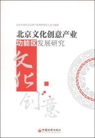 北京文化创意产业功能区发展研究