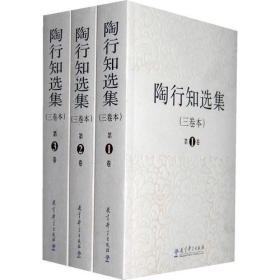 陶行知选集(共三卷)