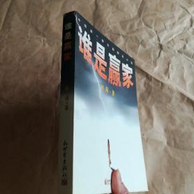 谁是赢家:中国第一部长篇期货小说