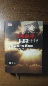 中国命运关键十年:美国与国共谈判真相(1937一1947)(精装本厚册,学术力作,一代名著,传世佳作,绝对低价,绝对好书,私藏品还好,自然旧)