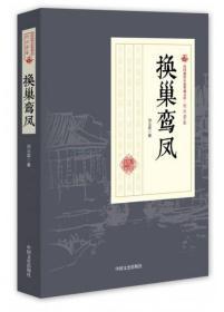 民国通俗小说典藏文库.刘云若卷:海誓鸾风