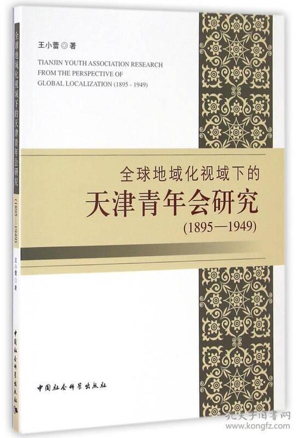9787516179222全球地域化视域下的天津青年会研究:1895:1949:1895:1949