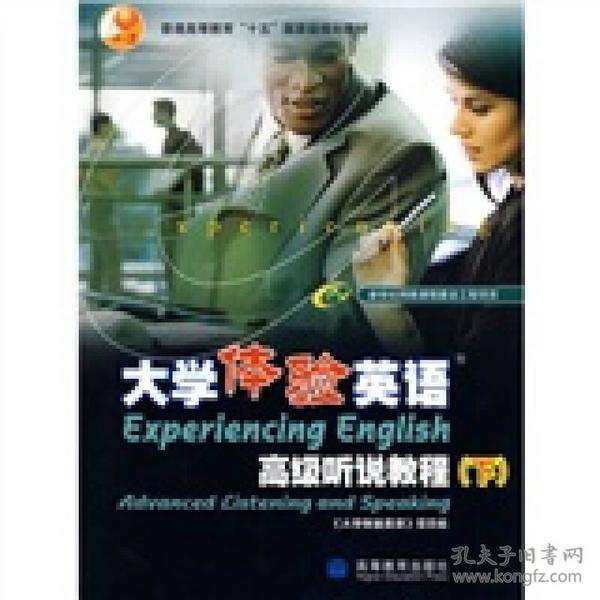 【正版未翻阅】大学体验英语