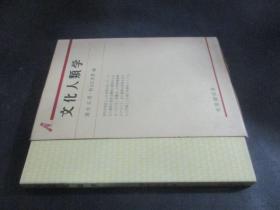 文化人类学 (日文原版)