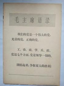 期刊:《红旗 》1973年第9期
