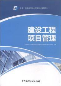 全国一级建造师执业资格考试辅导用书:建设工程项目管理