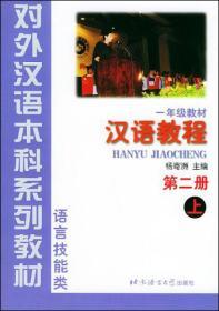 7561907478一年级教材-汉语教程-语言技能类-第二册 上
