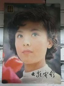 《大众电影 1979第11期》几朵绚丽的银幕新花、人民的心声——看影片<生活的颤音>.....