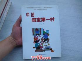 中国淘宝第一村(全新正版16开平装1本)