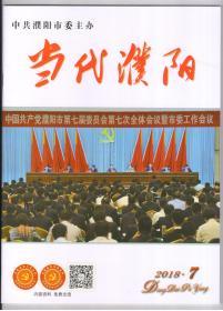 《当代濮阳》杂志(2018年第7期 总第180期)
